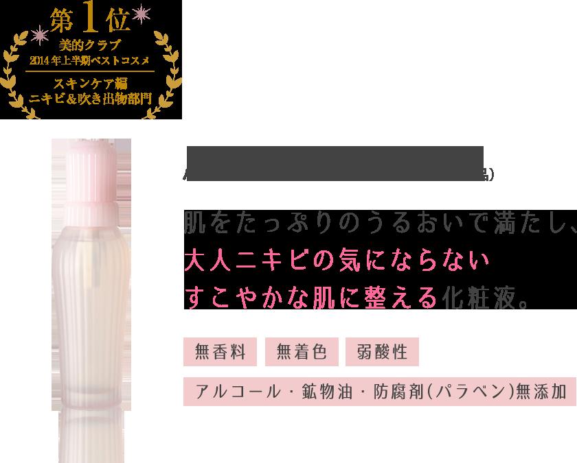 fサインディフェンスバランシングプライマーアクネ(医薬部外品)肌をたっぷりのうるおいで満たし、大人ニキビの気にならないすこやかな肌に整える化粧液。