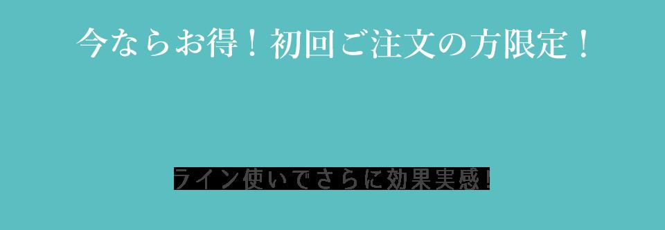 今ならお得!2つの初回限定プレゼント!【初回ご注文の方限定!】