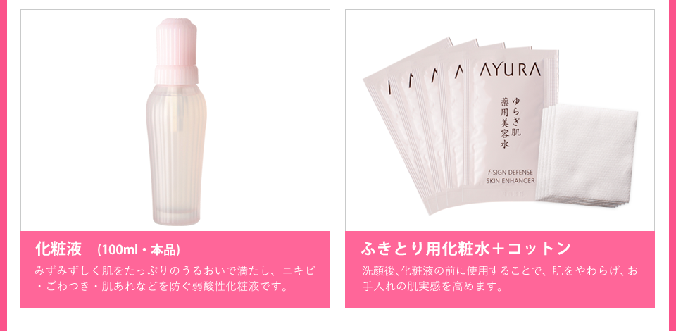 化粧液(100ml・本品)/ふきとり用化粧水+コットン
