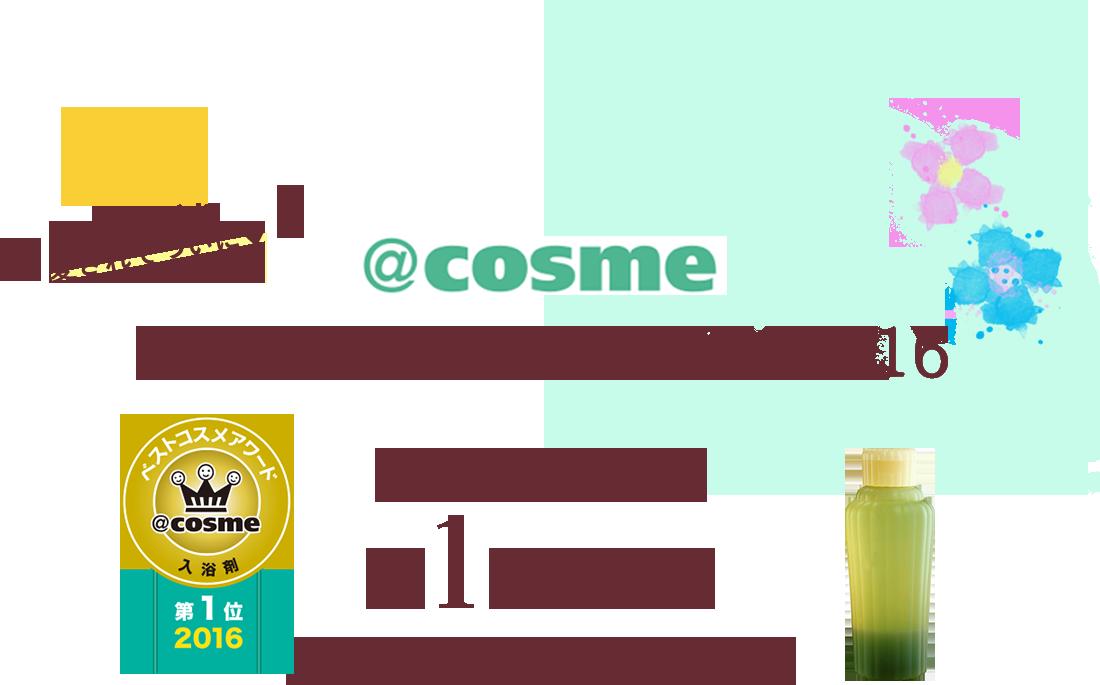 @COSMEベストコスメ アワード2016 ベスト入浴剤第1位受賞!