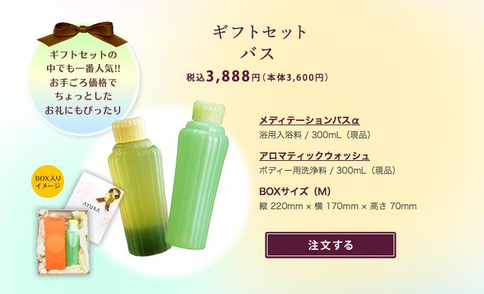 ギフトセットバス 税込3,888円(本体3,600円)