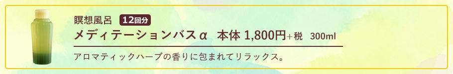 メディテーションα 1,800円(税込1,944円) 300ml