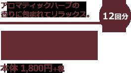 瞑想風呂 メディテーションバスα 300ml 1,800円(税込1,944円)