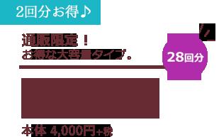 瞑想風呂 メディテーションバスα ジャンボサイズ 700ml 4,000円(税込4,320円)