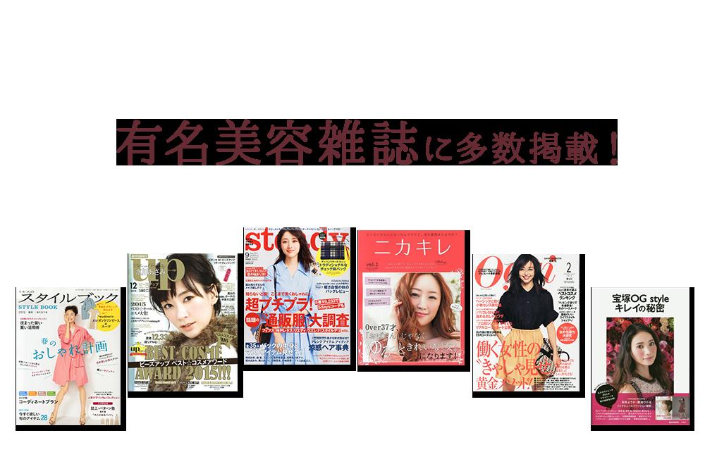 たくさんの方にご愛用いただいて 有名美容雑誌に多数掲載!