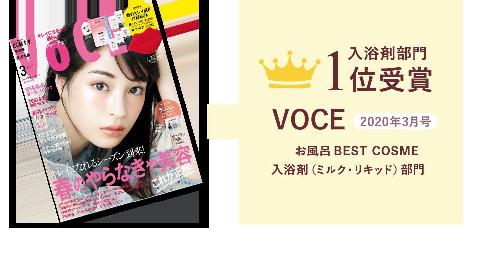 VOCE 2020年3月号 入浴剤部門1位受賞 お風呂 BEST COSME 入浴剤(ミルク・リキッド)部門