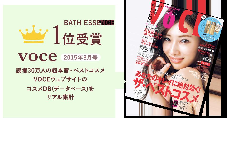 VOCE 2015年8月号 BATH ESSENCE1位受賞 読者30万人の超本音・ベストコスメ VOCEウェブサイトのコスメDB(データベース)をリアル集計