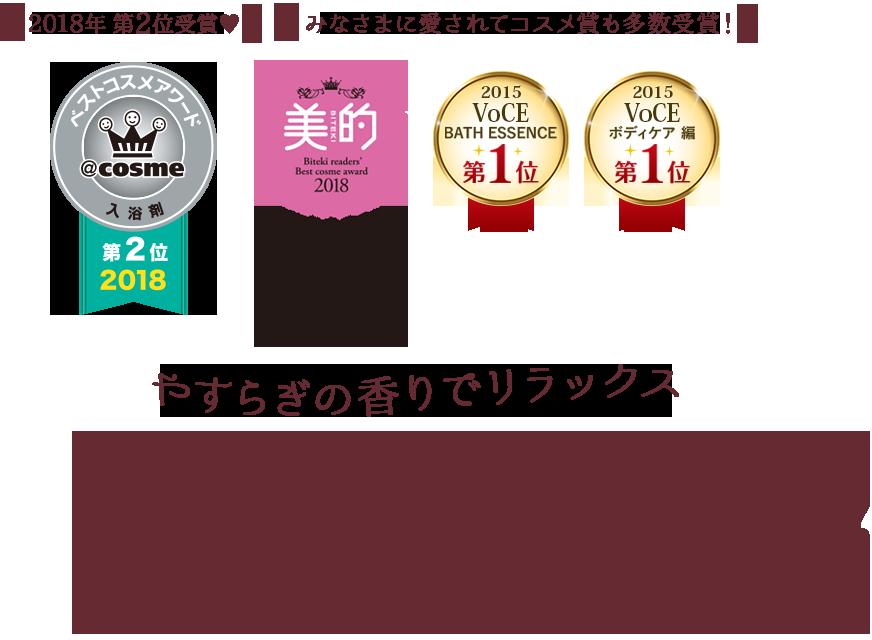 やすらぎの香りでリラックス 贅沢バスタイム 2018年 第2位受賞♥ コスメ賞も多数受賞!
