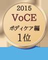 2015 VoCE ボディケア編 1位