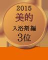 2015 美的 入浴剤編 3位