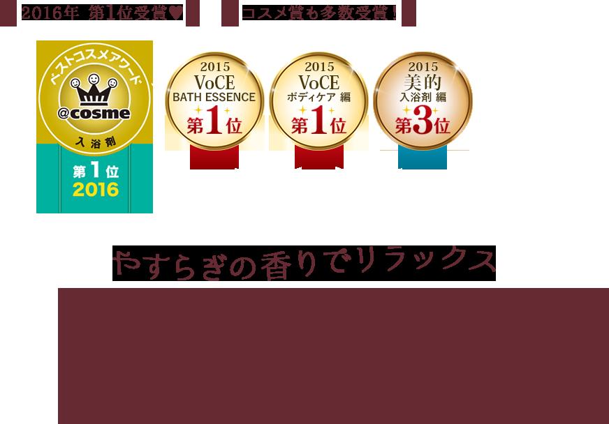 やすらぎの香りでリラックス 贅沢バスタイム 2016年 第1位受賞♥ コスメ賞も多数受賞!