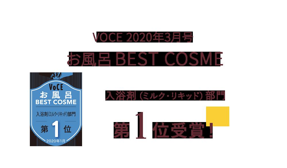 [2020年 第1位受賞 VoCE お風呂BESTCOSME 入浴剤(ミルク・リキッド)部門 第1位j受賞]