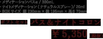 ギフトセットバス&ナイトコロン¥5,350(税抜)
