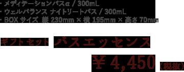 ギフトセットバスエッセンス¥4,450(税抜)