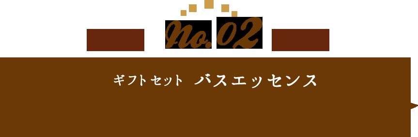 No.02ギフトセットバスエッセンス