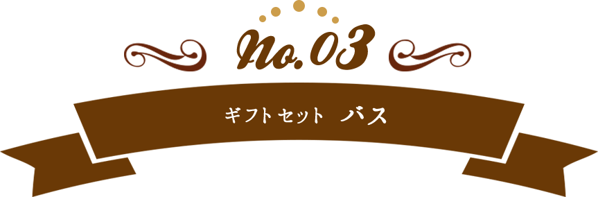 No.03ギフトセットバス