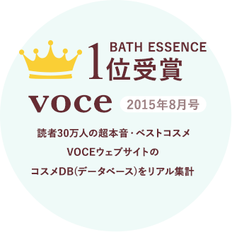 【BATH ESSENCE 1位受賞】 VOCE 2015年8月号 読者30万人の超本音・ベストコスメVOCEウェブサイトのコスメDB(データベース)をリアル集計