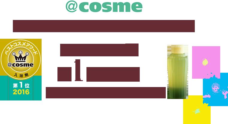 ベストコスメ アワード2016 ベスト入浴剤 第1位受賞! メディテーションバスα