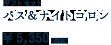 バス&ナイトコロン¥5,350(税抜)