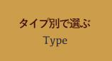 タイプ別で選ぶ