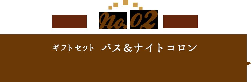 No.01ギフトセットバス&ナイトコロン